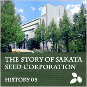 Story of SAKATA SEED CORPORATION  History02